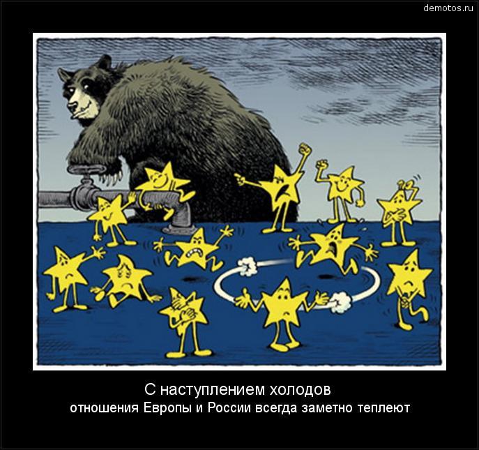 С наступлением холодов отношения Европы и России всегда заметно теплеют #демотиватор