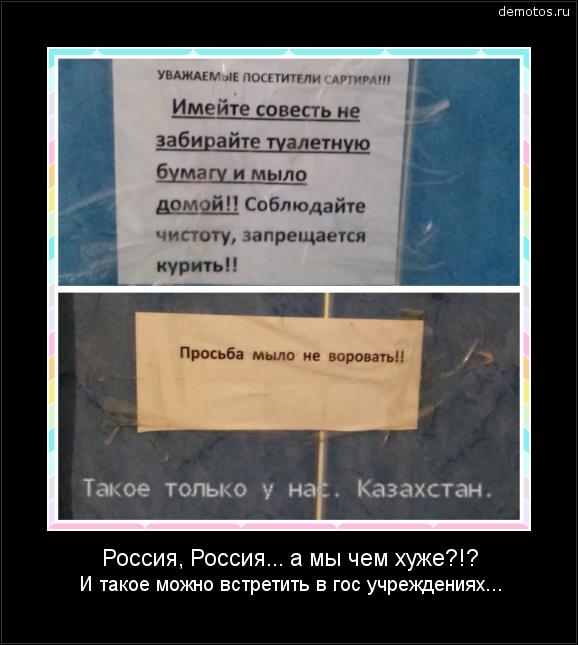 Россия, Россия... а мы чем хуже?!? И такое можно встретить в гос учреждениях... #демотиватор