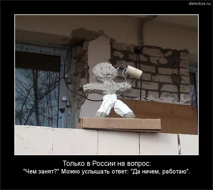 """Только в России на вопрос: """"Чем занят?"""" Можно услышать ответ: """"Да ничем, работаю"""". #демотиватор"""