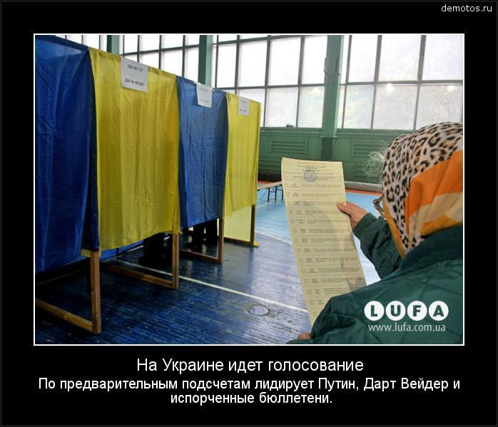 На Украине идет голосование По предварительным подсчетам лидирует Путин, Дарт Вейдер и испорченные бюллетени. #демотиватор