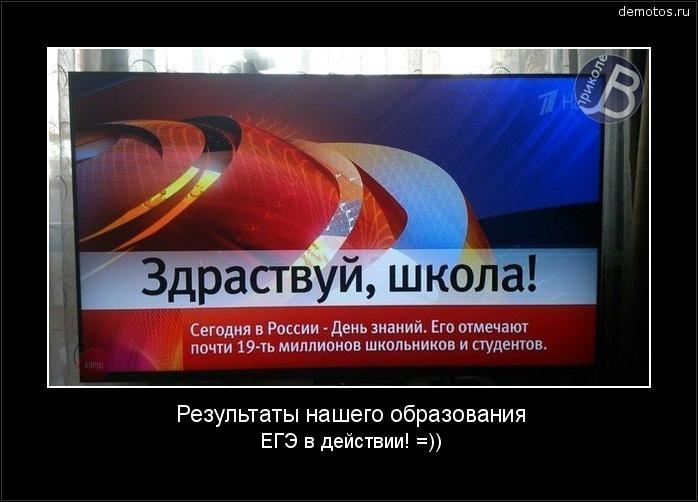 Результаты нашего образования ЕГЭ в действии! =)) #демотиватор