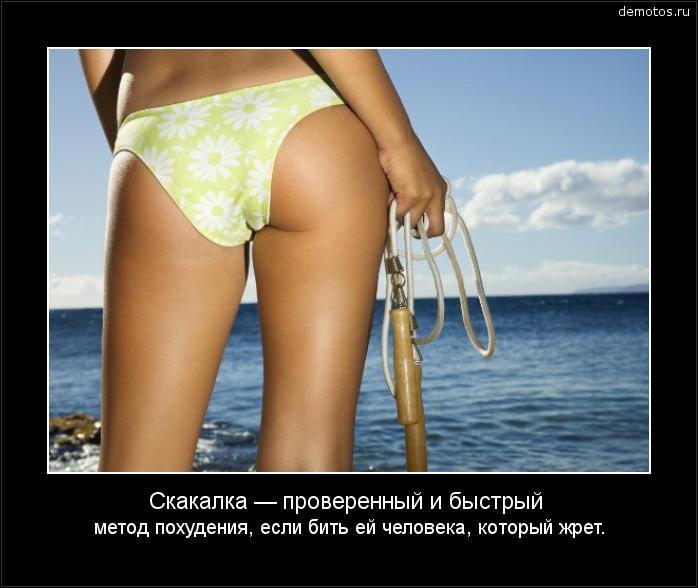 Скакалка — проверенный и быстрый метод похудения, если бить ей человека, который жрет. #демотиватор