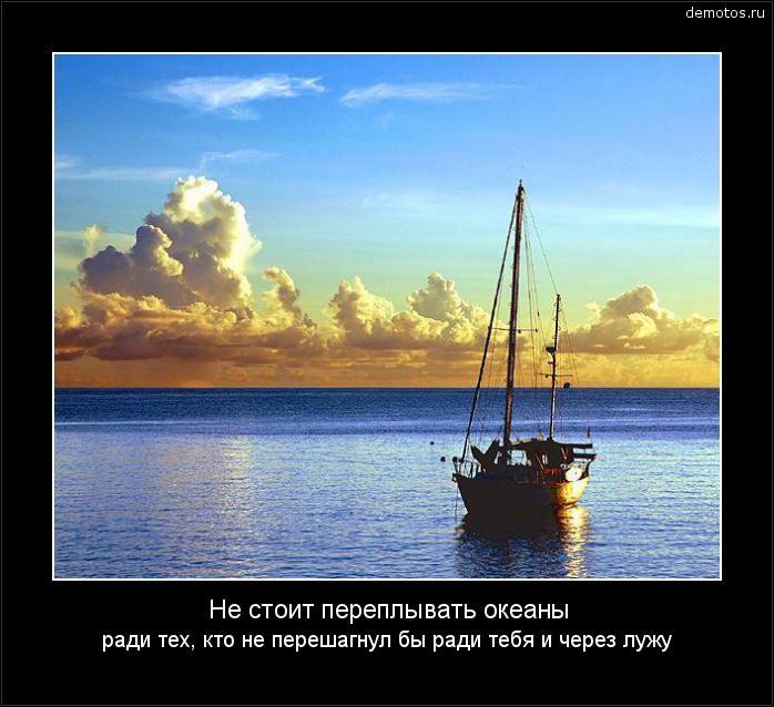 Не стоит переплывать океаны ради тех, кто не перешагнул бы ради тебя и через лужу #демотиватор