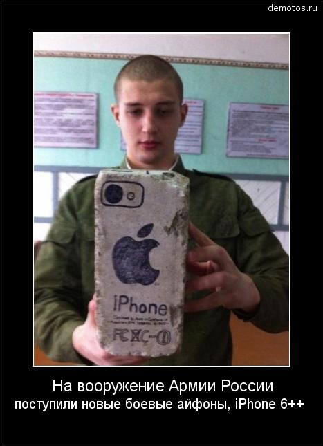 На вооружение Армии России поступили новые боевые айфоны, iPhone 6++ #демотиватор