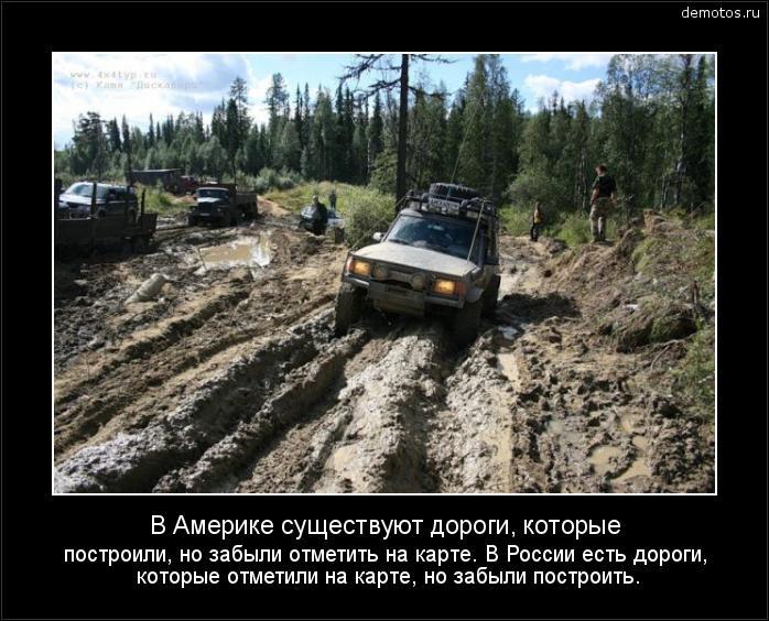 В Америке существуют дороги, которые построили, но забыли отметить на карте. В Росcии есть дороги, которые отметили на карте, но забыли построить. #демотиватор