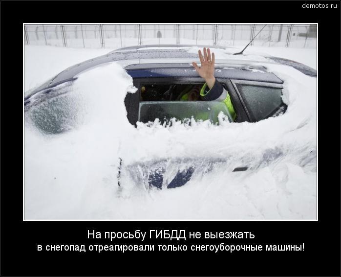 На просьбу ГИБДД не выезжать в снегопад отреагировали только снегоуборочные машины! #демотиватор