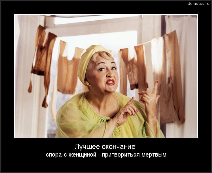 Лучшее окончание спора с женщиной - притвориться мертвым #демотиватор
