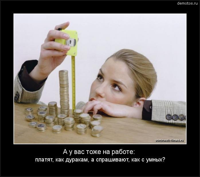 А у вас тоже на работе: платят, как дуракам, а спрашивают, как с умных? #демотиватор