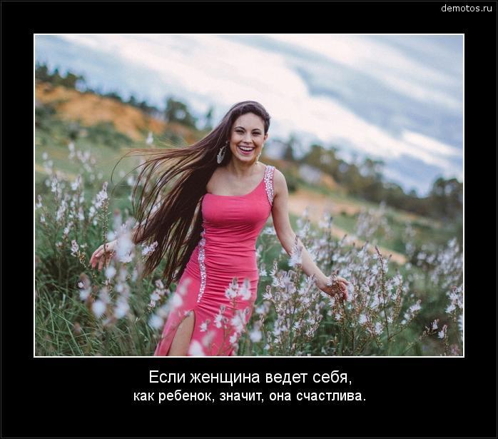 Если женщина ведет себя, как ребенок, значит, она счастлива. #демотиватор
