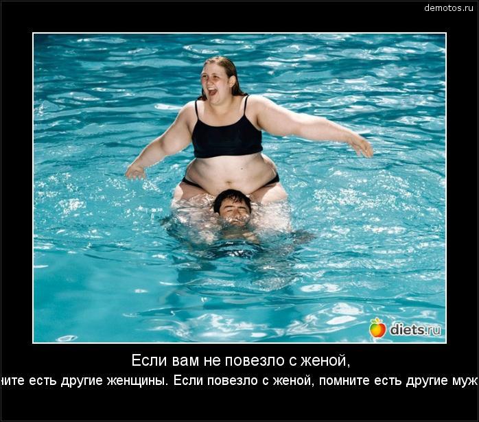Если вам не повезло с женой, помните есть другие женщины. Если повезло с женой, помните есть другие мужчины #демотиватор