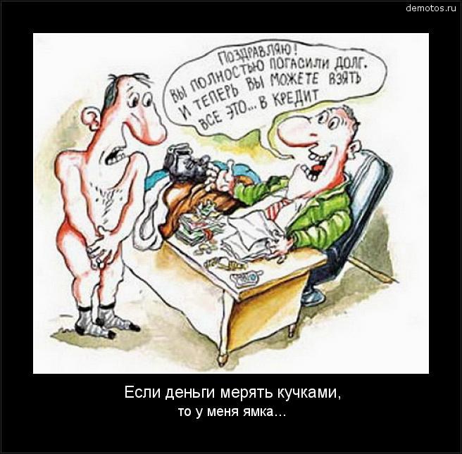 Если деньги мерять кучками, то у меня ямка... #демотиватор