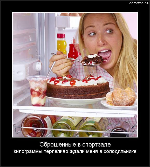 Сброшенные в спортзале килограммы терпеливо ждали меня в холодильнике #демотиватор