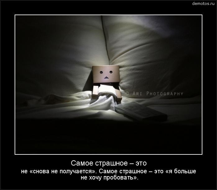 Самое страшное – это не «снова не получается». Самое страшное – это «я больше не хочу пробовать». #демотиватор
