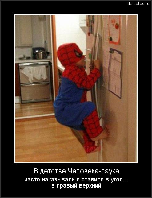 В детстве Человека-паука часто наказывали и ставили в угол... в правый верхний #демотиватор