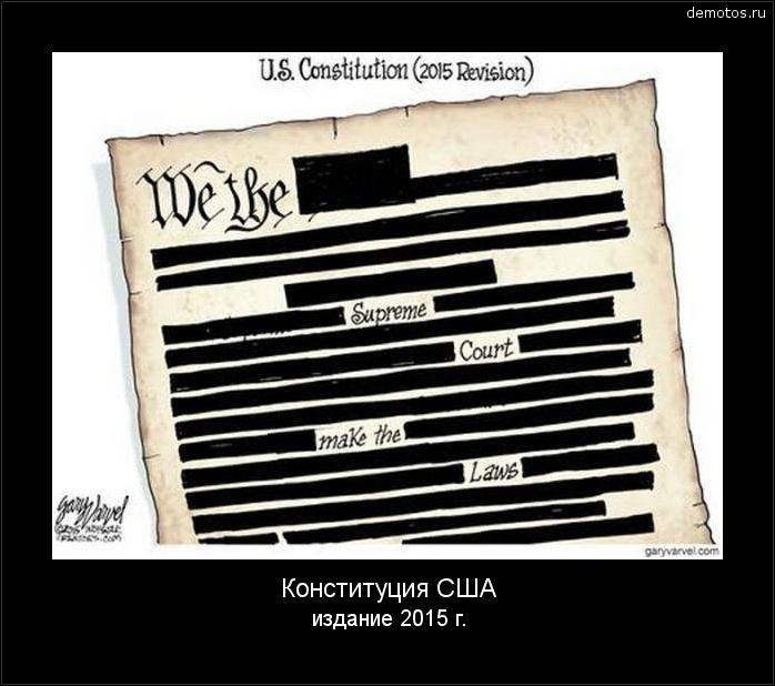 Конституция США издание 2015 г. #демотиватор