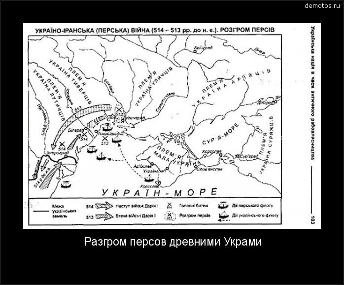 Разгром персов древними Украми #демотиватор