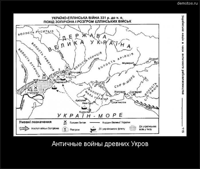 Античные войны древних Укров #демотиватор