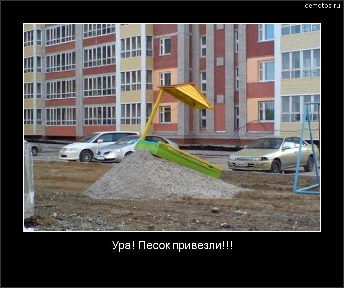 Ура! Песок привезли!!! #демотиватор