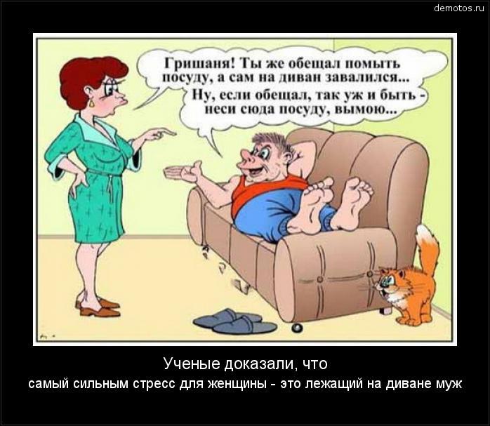 Ученые доказали, что самый сильным стресс для женщины - это лежащий на диване муж #демотиватор