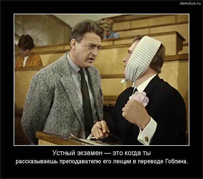 Устный экзамен — это когда ты рассказываешь преподавателю его лекции в переводе Гоблина. #демотиватор