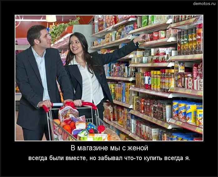 В магазине мы с женой всегда были вместе, но забывал что-то купить всегда я. #демотиватор