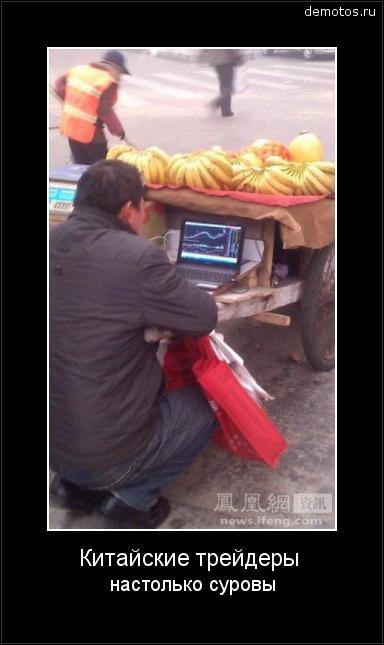 Китайские трейдеры настолько суровы #демотиватор
