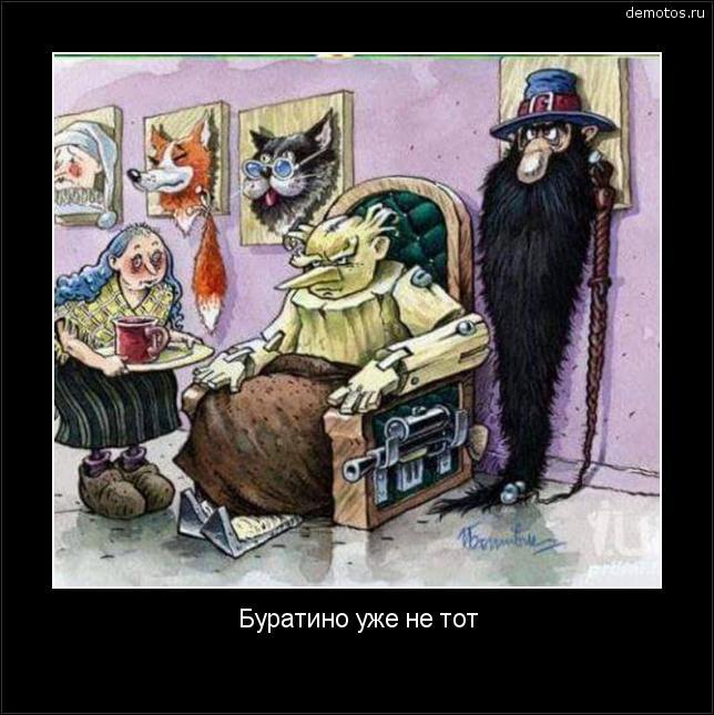 Буратино уже не тот #демотиватор