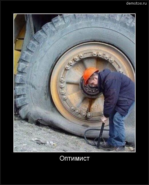 Оптимист #демотиватор