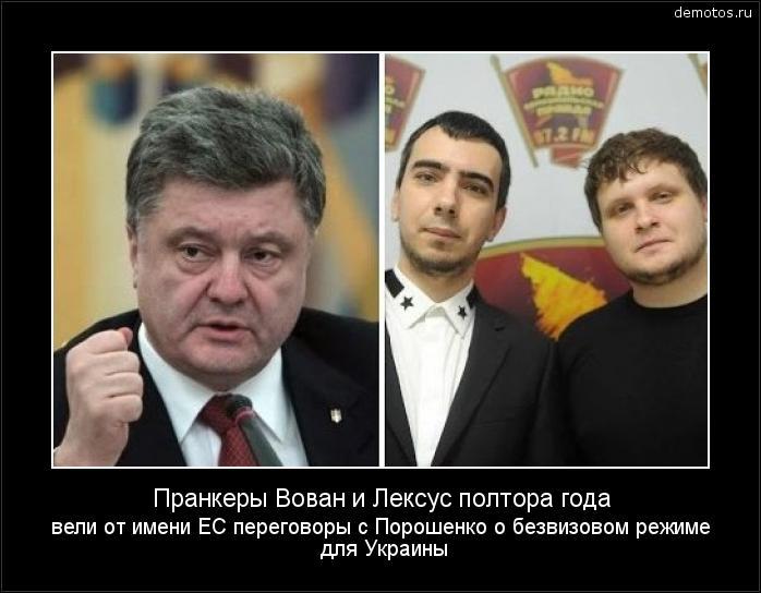 Пранкеры Вован и Лексус полтора года вели от имени ЕС переговоры с Порошенко о безвизовом режиме для Украины #демотиватор