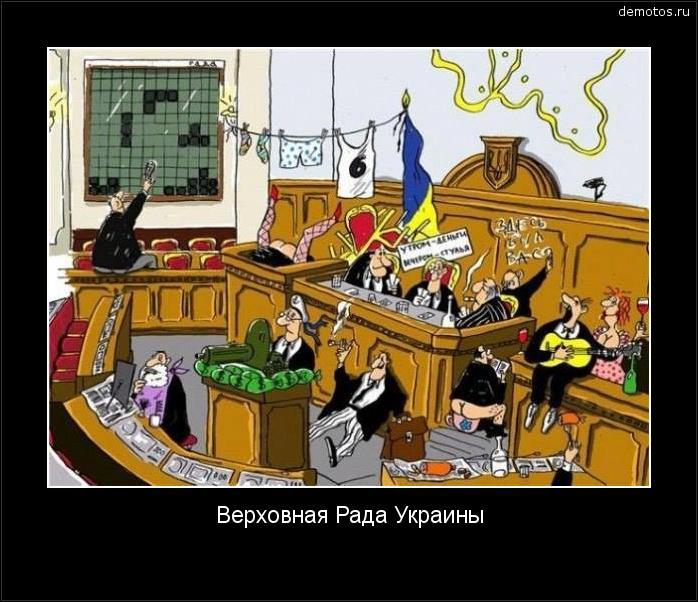Верховная Рада Украины #демотиватор