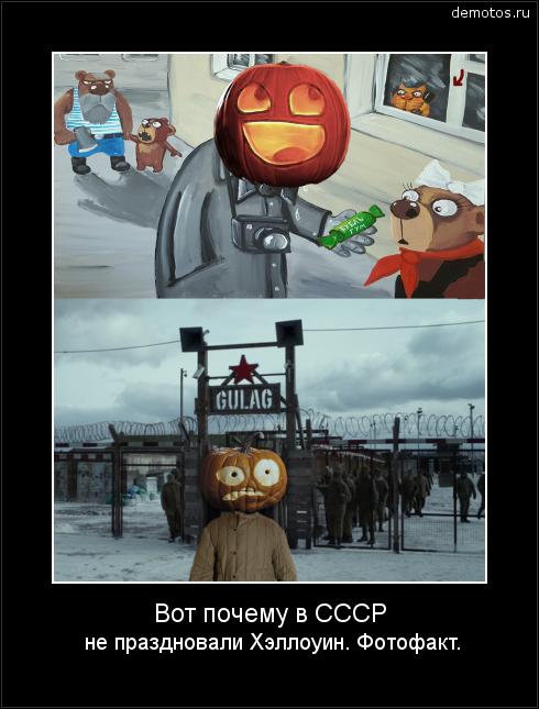 Вот почему в СССР не праздновали Хэллоуин. Фотофакт. #демотиватор