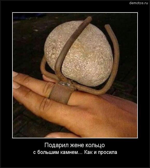 Подарил жене кольцо с большим камнем... Как и просила #демотиватор