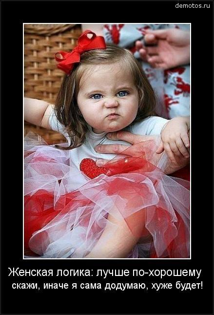 Женская логика: лучше по-хорошему скажи, иначе я сама додумаю, хуже будет! #демотиватор