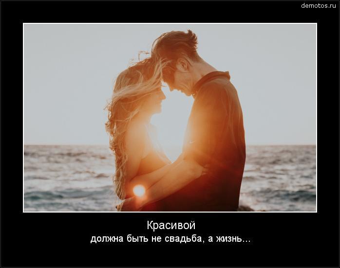 Красивой должна быть не свадьба, а жизнь... #демотиватор