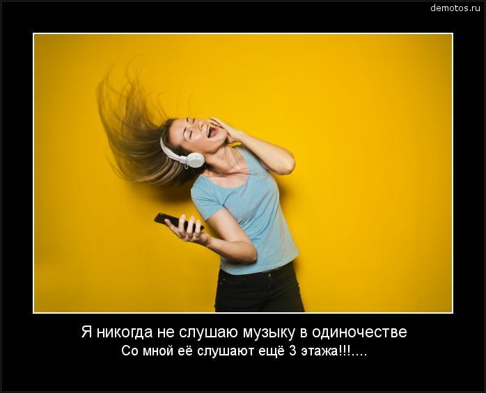 Я никогда не слушаю музыку в одиночестве Со мной её слушают ещё 3 этажа!!!.... #демотиватор
