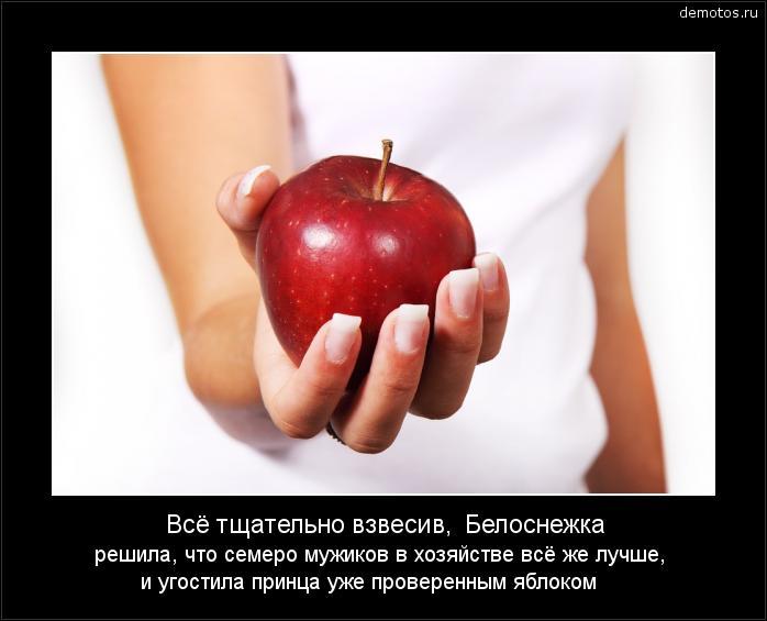 Всё тщательно взвесив, Белоснежка решила, что семеро мужиков в хозяйстве всё же лучше, и угостила принца уже проверенным яблоком #демотиватор