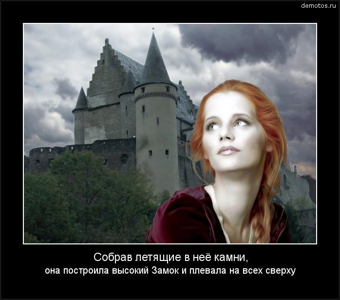 Собрав летящие в неё камни, она построила высокий Замок и плевала на всех сверху #демотиватор
