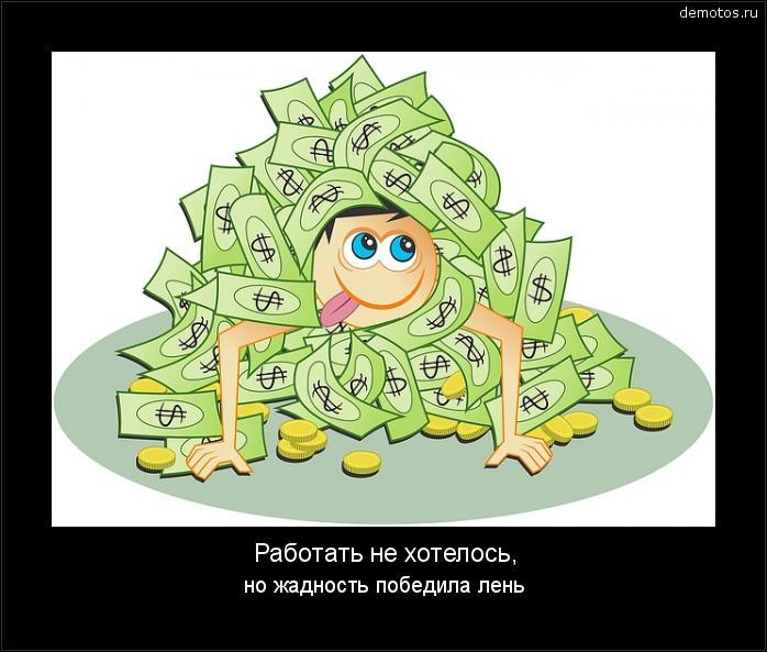 Работать не хотелось, но жадность победила лень #демотиватор